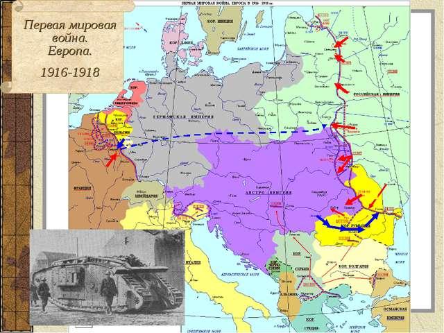 Первая мировая война. Европа. 1916-1918