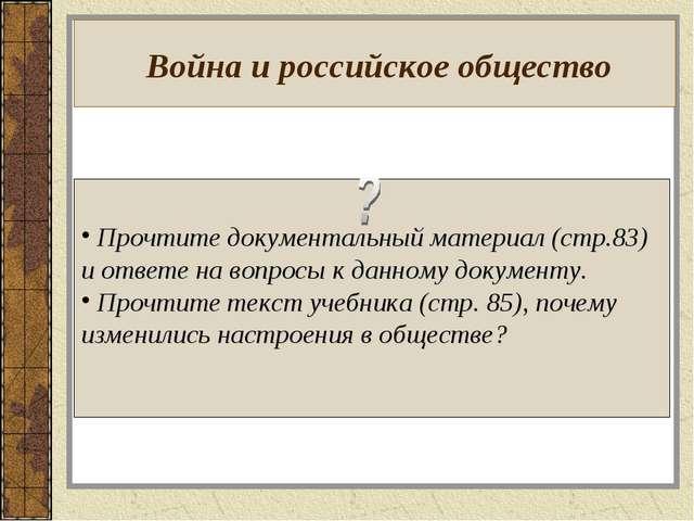 Война и российское общество Прочтите документальный материал (стр.83) и отве...