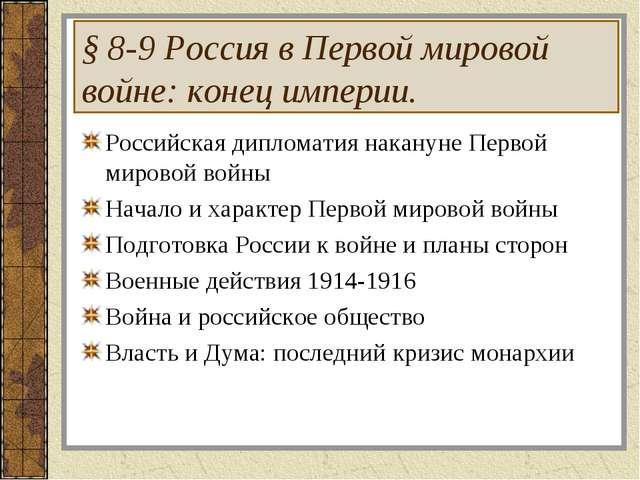§ 8-9 Россия в Первой мировой войне: конец империи. Российская дипломатия нак...