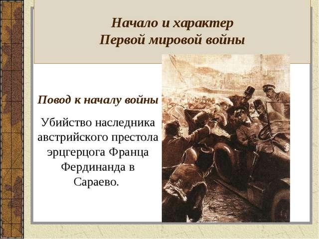 Начало и характер Первой мировой войны Повод к началу войны Убийство наследн...