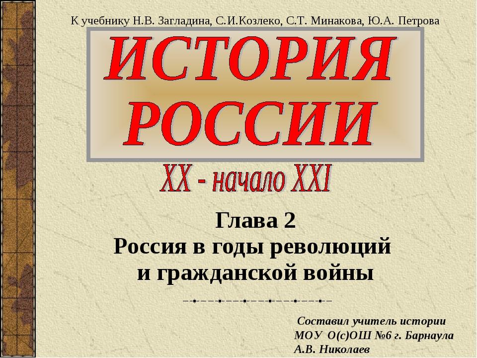 Глава 2 Россия в годы революций и гражданской войны К учебнику Н.В. Загладина...