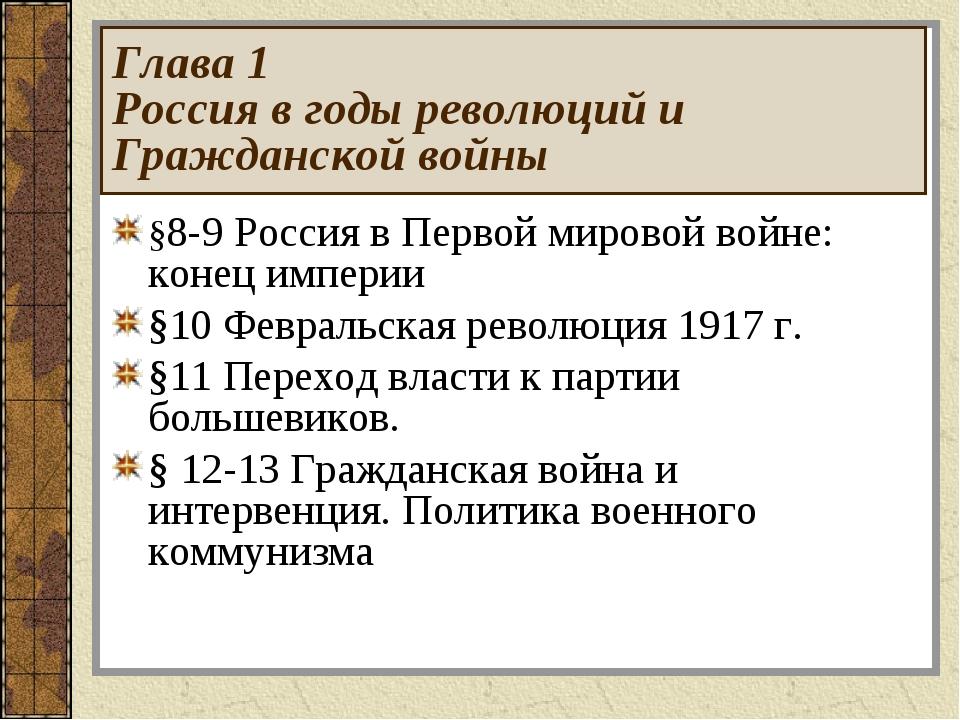 §8-9 Россия в Первой мировой войне: конец империи §10 Февральская революция 1...