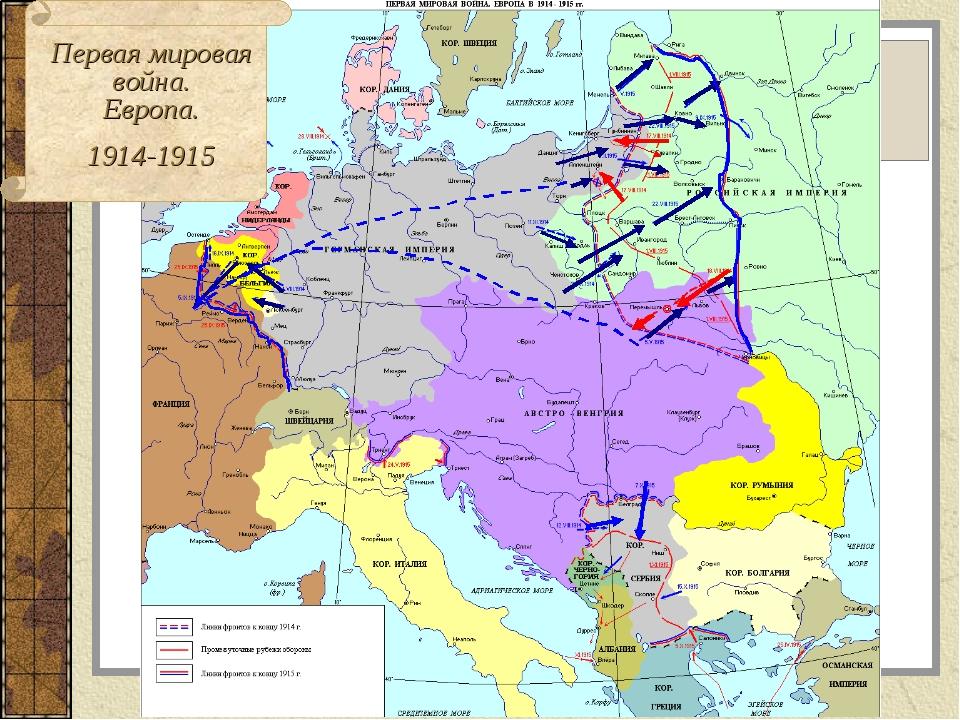 Компании 1914-1915 Первая мировая война. Европа. 1914-1915