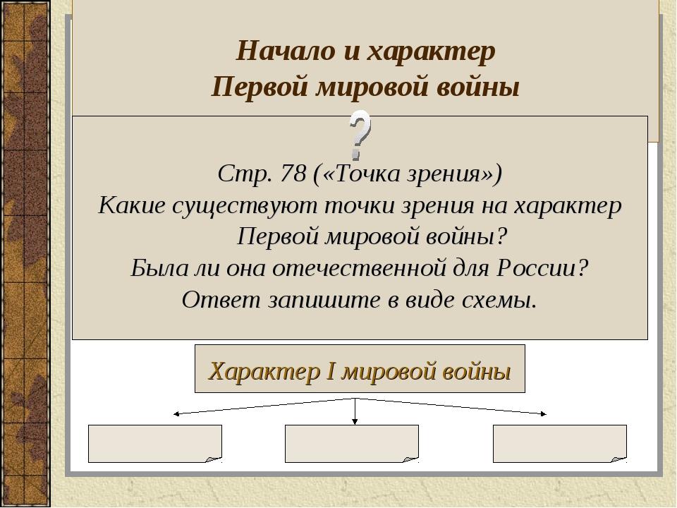 Начало и характер Первой мировой войны Стр. 78 («Точка зрения») Какие сущест...