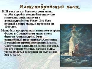 Александрийский маяк В III веке до н.э. был построен маяк, чтобы корабли могл