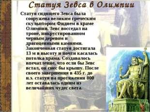 Статуя Зевса в Олимпии Статуя сидящего Зевса была сооружена великим греческим