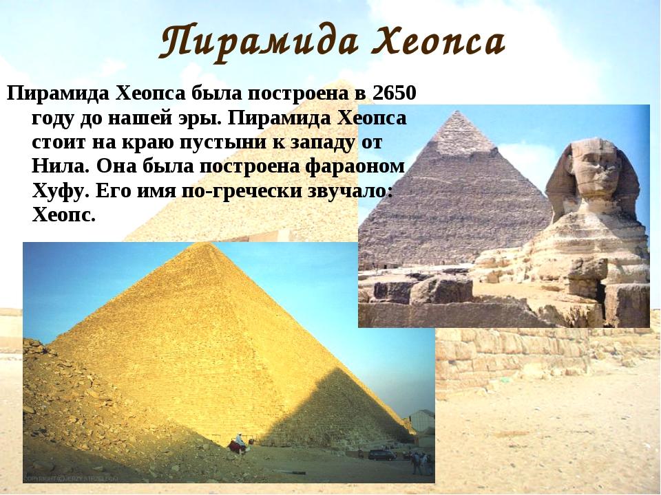 Пирамида Хеопса Пирамида Хеопса была построена в 2650 году до нашей эры. Пира...
