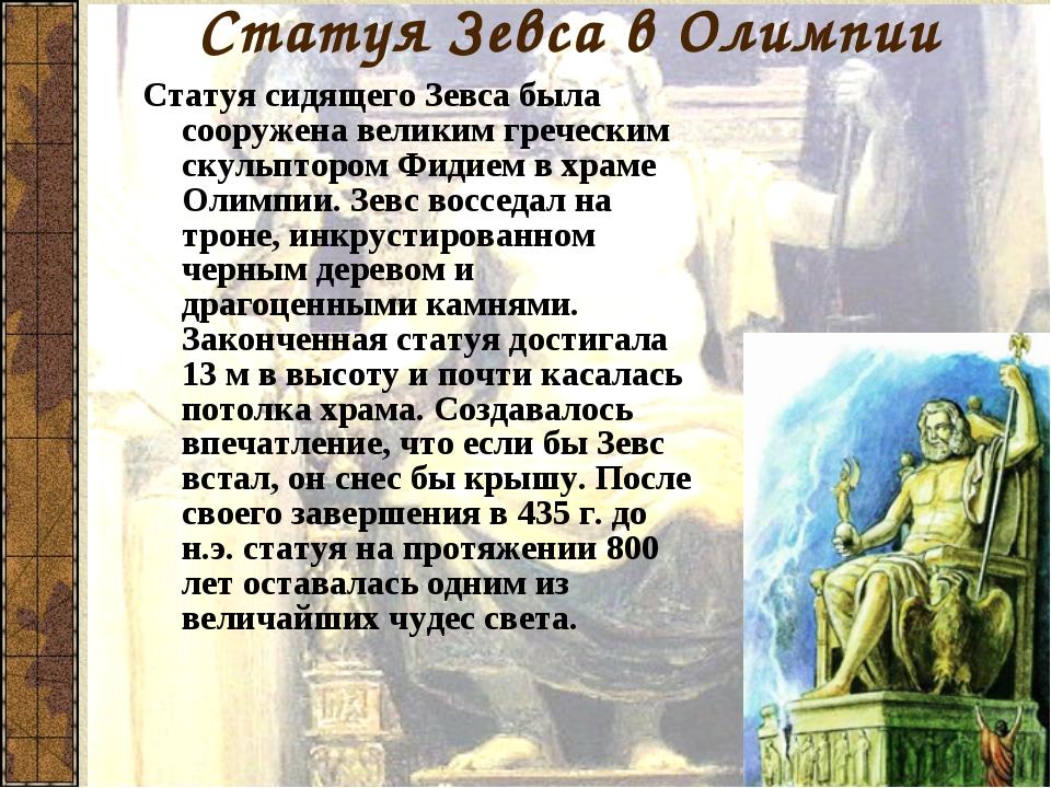 Статуя Зевса в Олимпии Статуя сидящего Зевса была сооружена великим греческим...