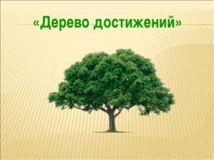 «Дерево достижений»