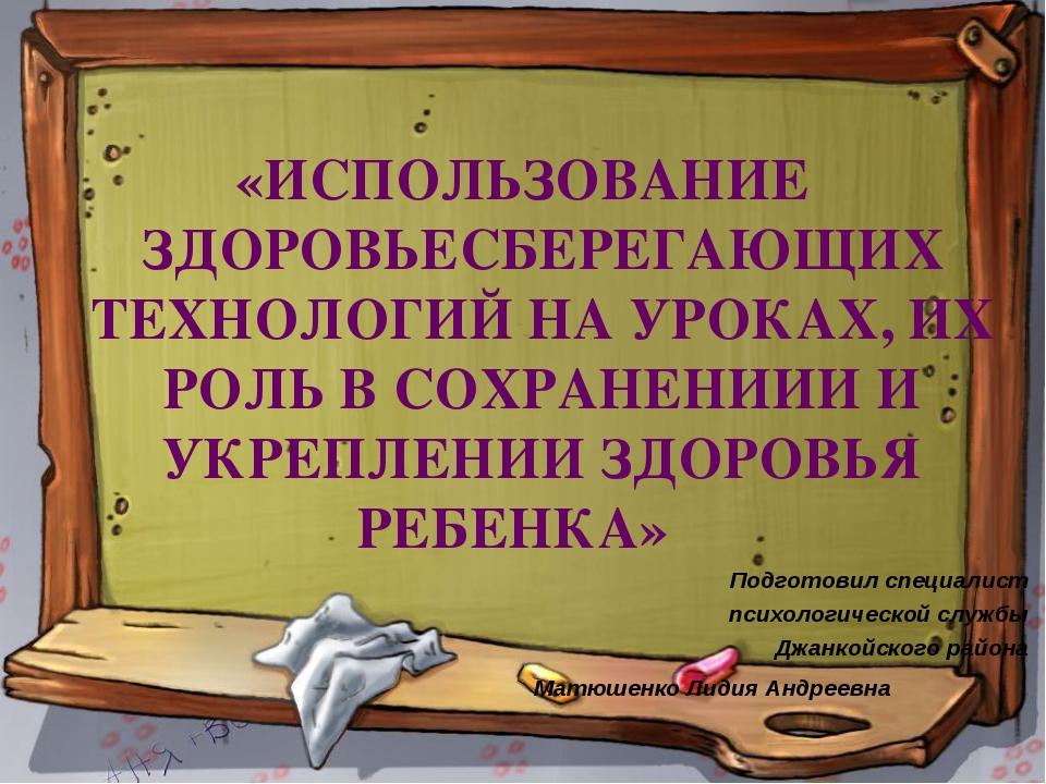 «ИСПОЛЬЗОВАНИЕ ЗДОРОВЬЕСБЕРЕГАЮЩИХ ТЕХНОЛОГИЙ НА УРОКАХ, ИХ РОЛЬ В СОХРАНЕНИ...