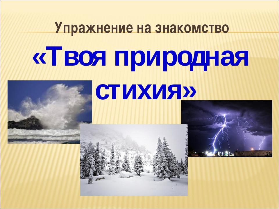 Упражнение на знакомство «Твоя природная стихия»