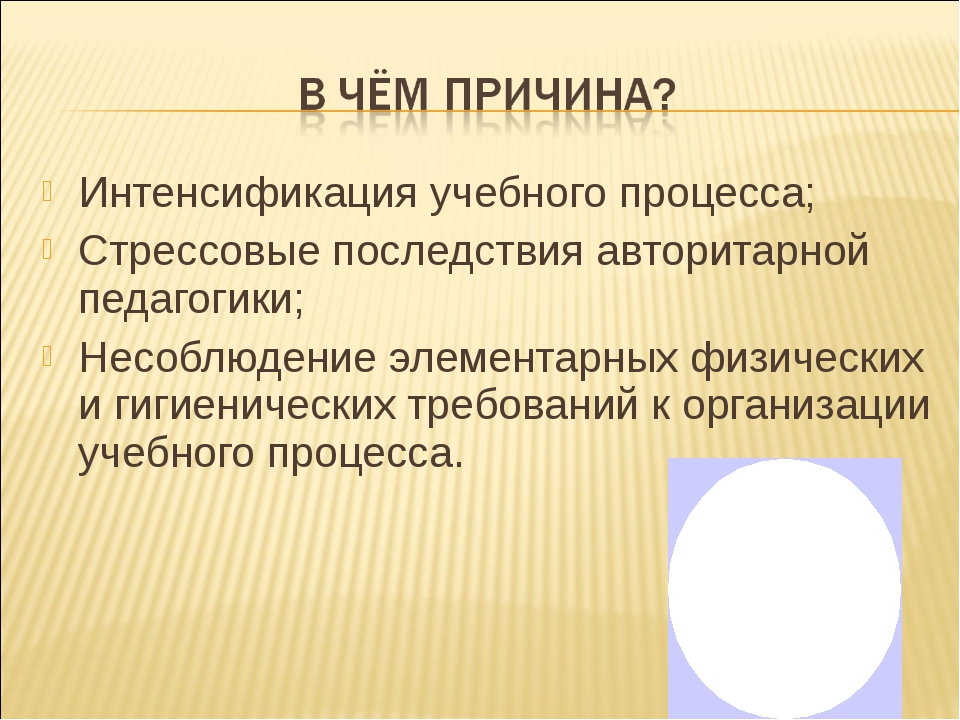 Интенсификация учебного процесса; Стрессовые последствия авторитарной педагог...