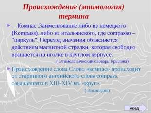 Изобретение компаса Компас был изобретён вКитаепридинастии Суни использов