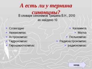 Источники информации http://ru.wikipedia.org/wiki http://mirslovarei.com http