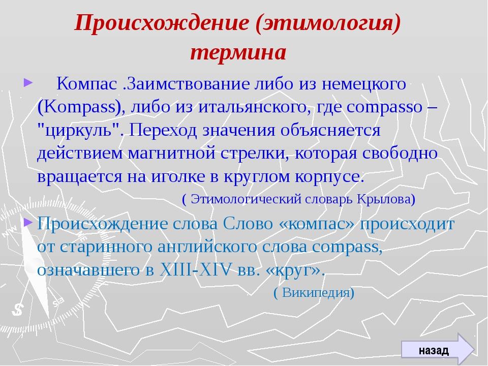 Изобретение компаса Компас был изобретён вКитаепридинастии Суни использов...
