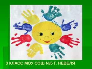 волонтеры 3 КЛАСС МОУ СОШ №5 Г. НЕВЕЛЯ
