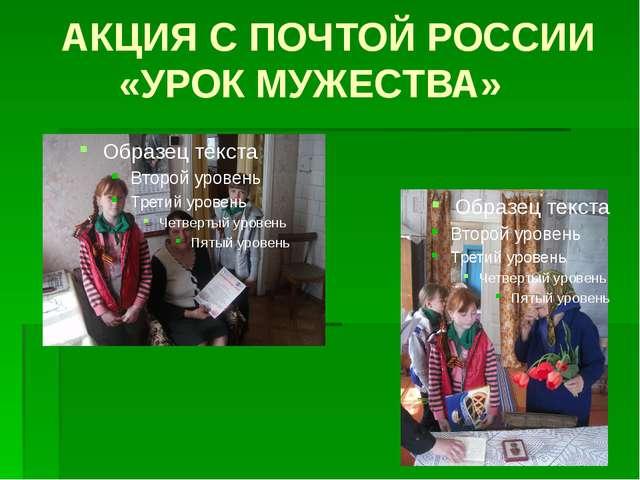 АКЦИЯ С ПОЧТОЙ РОССИИ «УРОК МУЖЕСТВА»