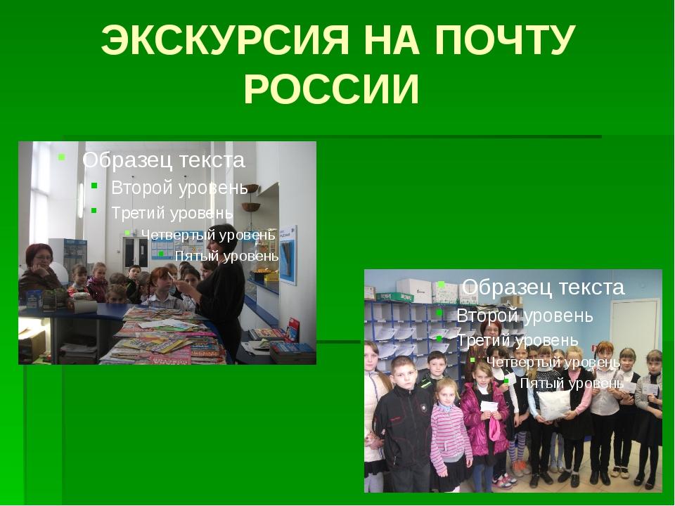 ЭКСКУРСИЯ НА ПОЧТУ РОССИИ
