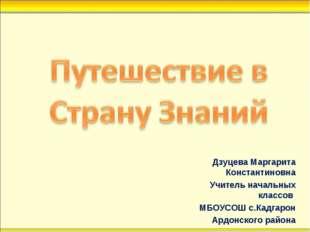 Дзуцева Маргарита Константиновна Учитель начальных классов МБОУСОШ с.Кадгарон