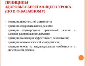 ПРИНЦИПЫ ЗДОРОВЬЕСБЕРЕГАЮЩЕГО УРОКА (ПО В.Ф.БАЗАРНОМУ) принцип двигательной а