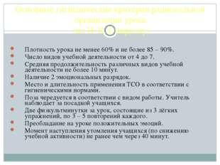 Основные гигиенические критерии рациональной организации урока (по Н. К. Смир
