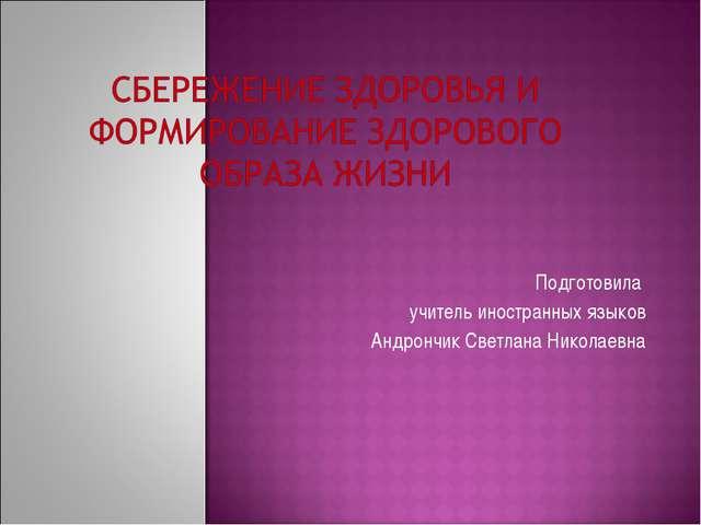 Подготовила учитель иностранных языков Андрончик Светлана Николаевна