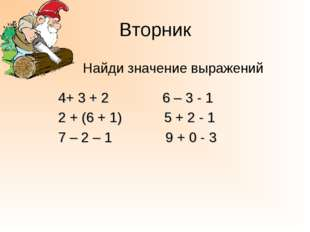 Вторник Найди значение выражений 4+ 3 + 2 6 – 3 - 1 2 + (6 + 1) 5 + 2 - 1 7 –