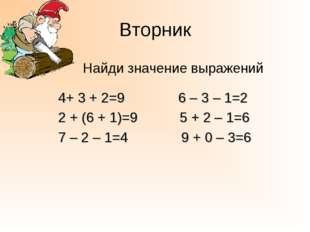 Вторник Найди значение выражений 4+ 3 + 2=9 6 – 3 – 1=2 2 + (6 + 1)=9 5 + 2 –