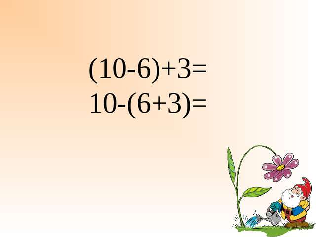 (10-6)+3= 10-(6+3)=