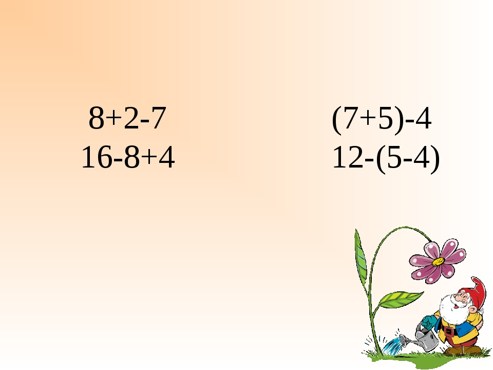 8+2-7 (7+5)-4 16-8+4 12-(5-4)