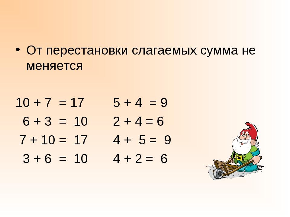 От перестановки слагаемых сумма не меняется 10 + 7 = 17 5 + 4 = 9 6 + 3 = 10...