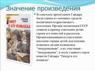 Значение произведения В советское время книги Гайдара были одним из основных