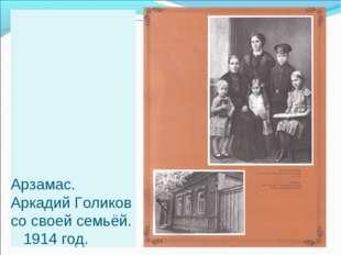 Арзамас. Аркадий Голиков со своей семьёй. 1914 год.