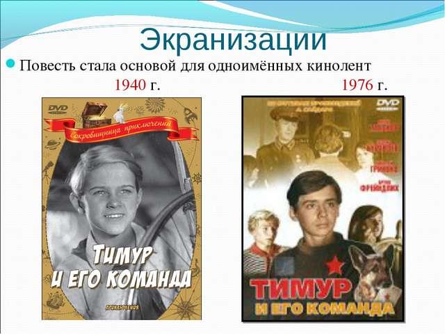 Экранизации Повесть стала основой для одноимённых кинолент 1940 г. 1976 г.