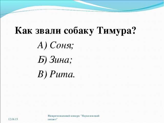 Как звали собаку Тимура? А) Соня; Б) Зина; В) Рита. * Межрегиональный конкур...