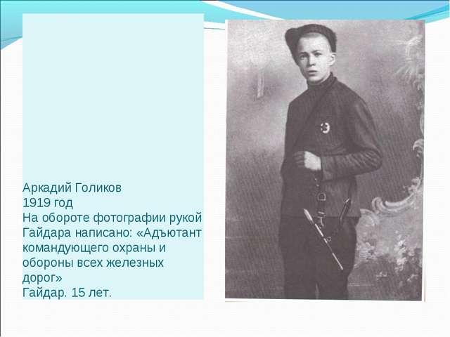 Аркадий Голиков 1919 год На обороте фотографии рукой Гайдара написано: «Адъю...
