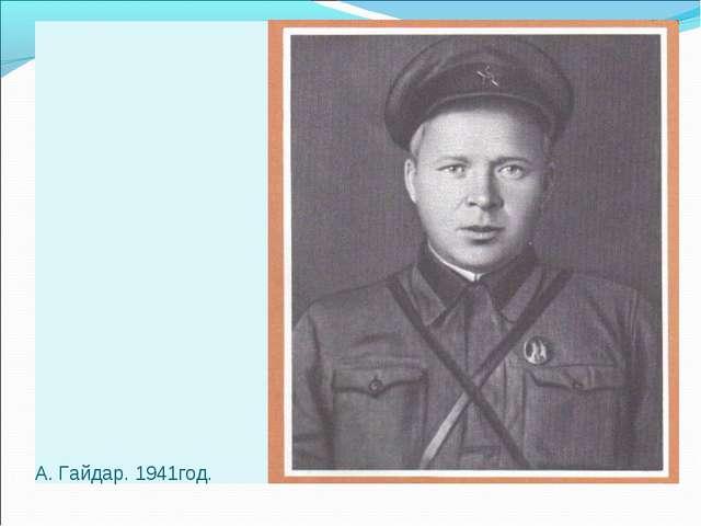 А. Гайдар. 1941год.