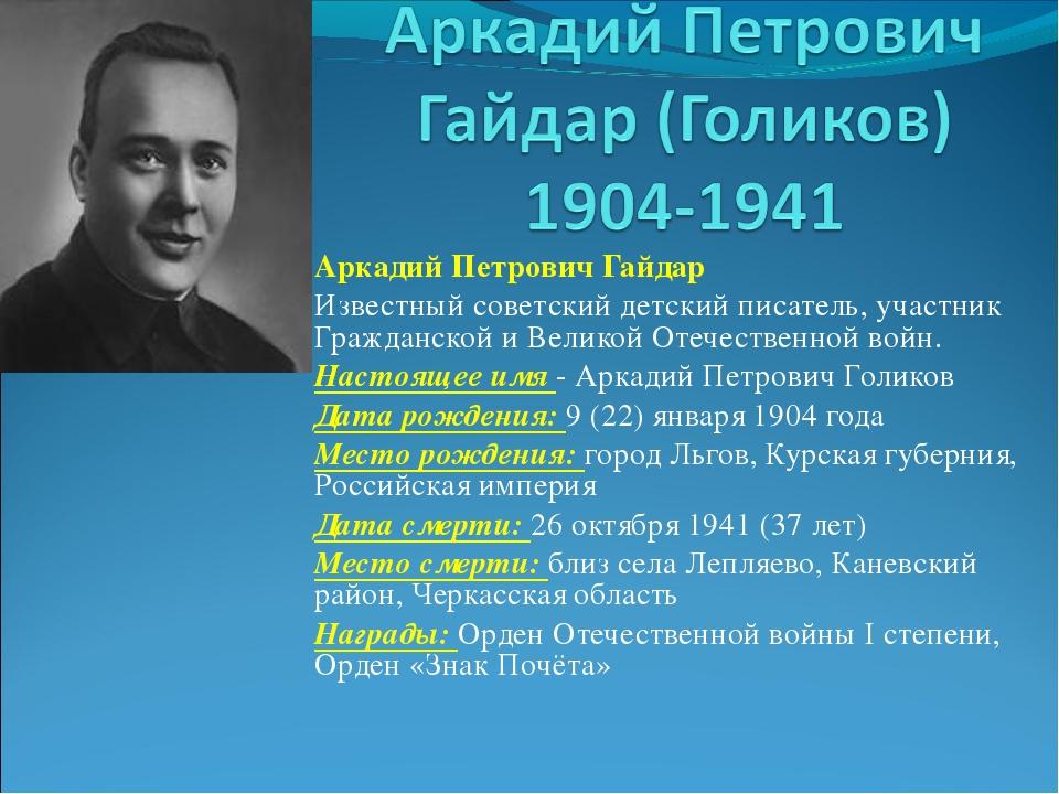Аркадий Петрович Гайдар Известный советский детский писатель, участник Гражда...