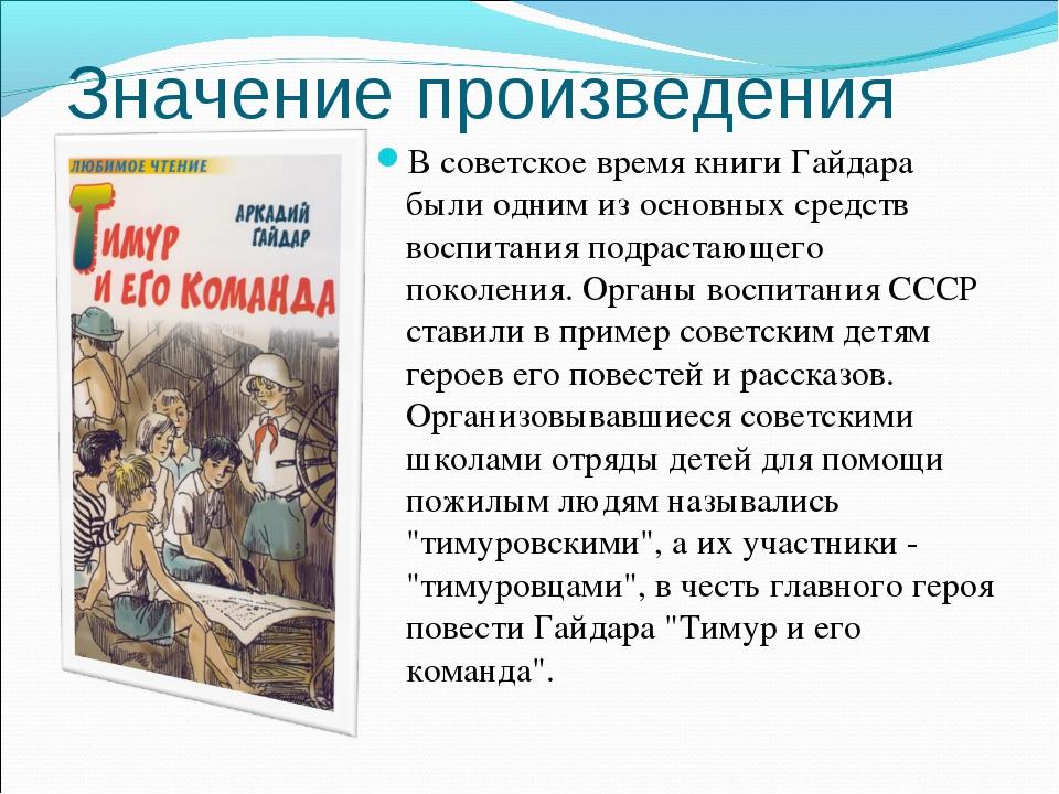 Значение произведения В советское время книги Гайдара были одним из основных...