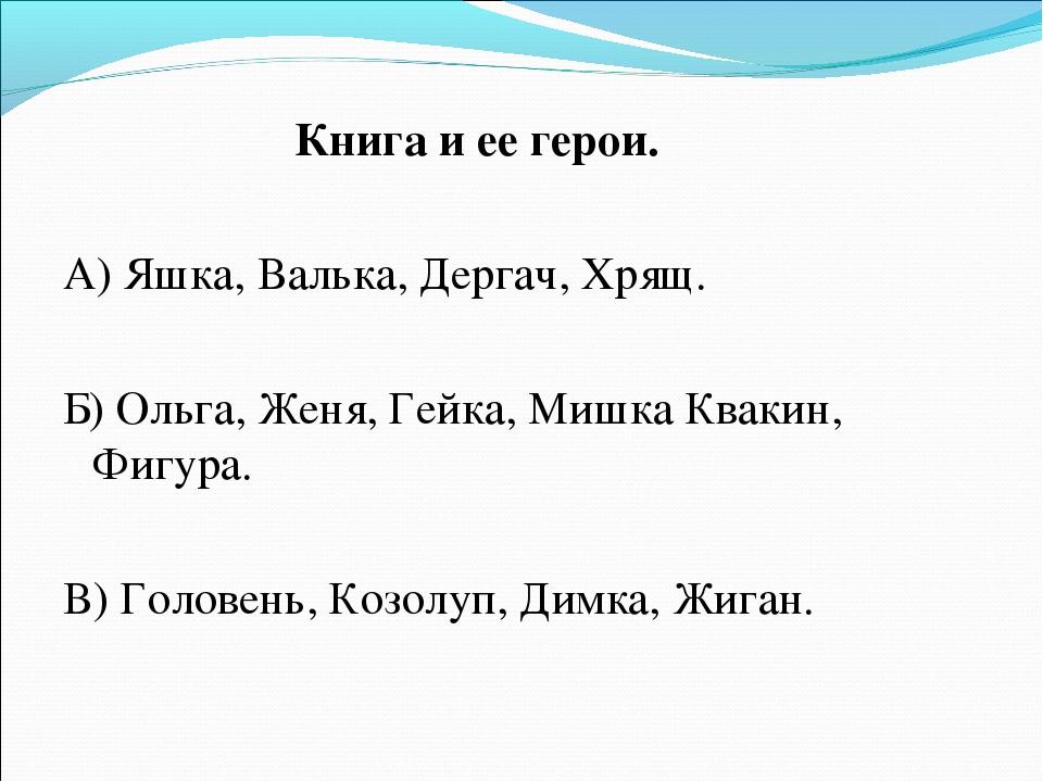 Книга и ее герои. А) Яшка, Валька, Дергач, Хрящ. Б) Ольга, Женя, Гейка, Мишк...