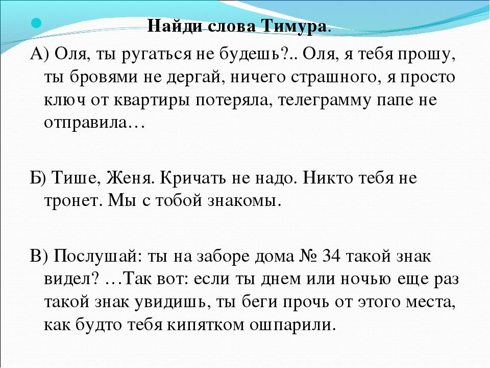 Найди слова Тимура. А) Оля, ты ругаться не будешь?.. Оля, я тебя прошу, ты б...