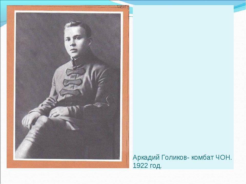 Аркадий Голиков- комбат ЧОН. 1922 год.