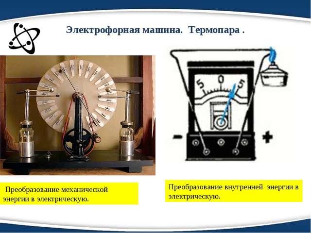 Преобразователь механической энергии в электрическую