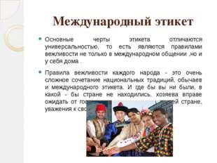 Международный этикет Основные черты этикета отличаются универсальностью, то е