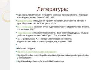 Литература: Юрьев и Владимирский « Правила светской жизни и этикета. Хороший