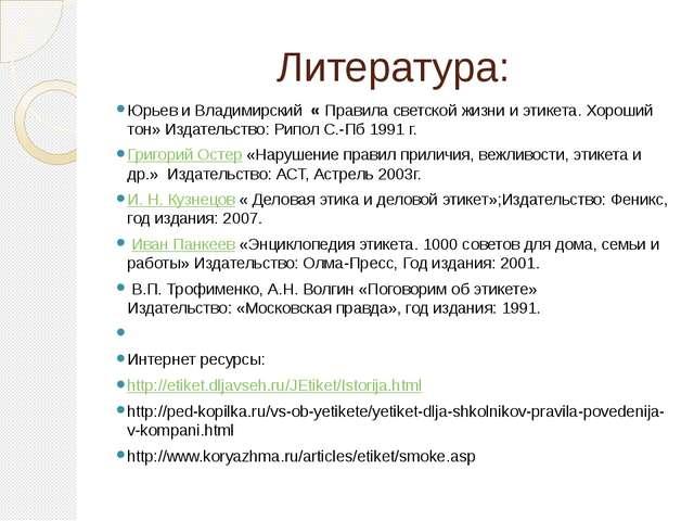 Литература: Юрьев и Владимирский « Правила светской жизни и этикета. Хороший...
