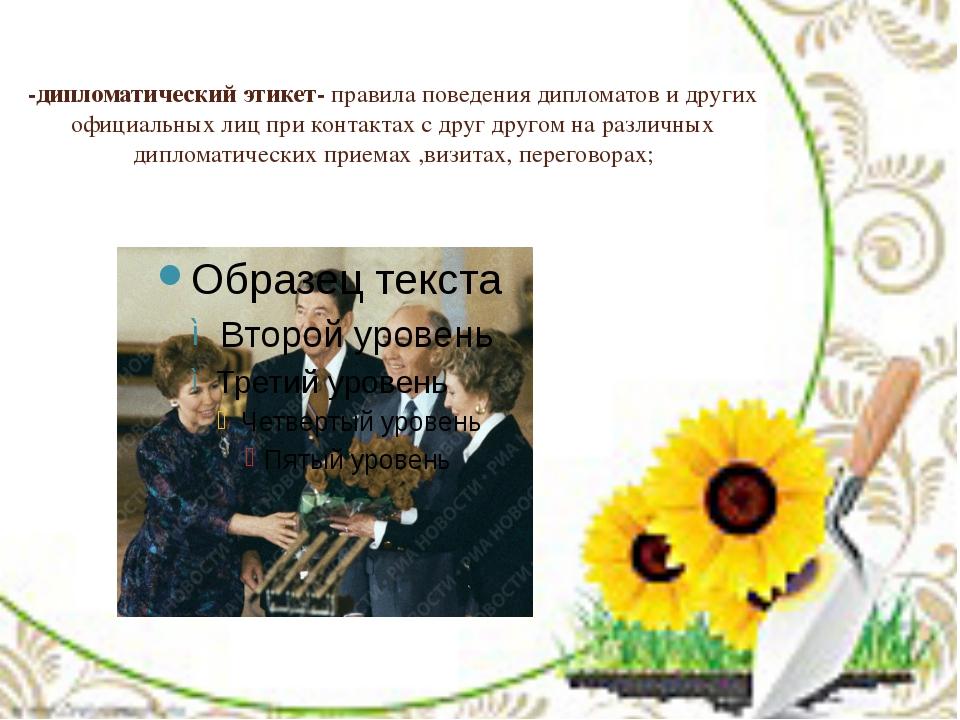 -дипломатический этикет- правила поведения дипломатов и других официальных ли...
