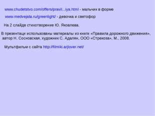 www.chudetstvo.com/offers/pravil...iya.html - мальчик в форме www.medvejata.r