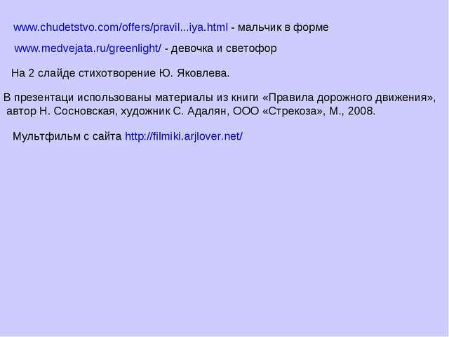 www.chudetstvo.com/offers/pravil...iya.html - мальчик в форме www.medvejata.r...