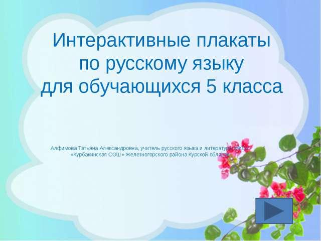 Интерактивные плакаты по русскому языку для обучающихся 5 класса Алфимова Тат...